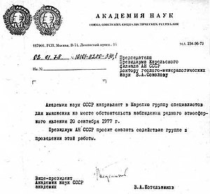 Petrozavodsk phenomenon - A note of the Soviet Academy of Sciences, informing about the dispatch of an expert group to Karelia to study the phenomenon, 1978