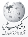 Urduwikilogo1.png