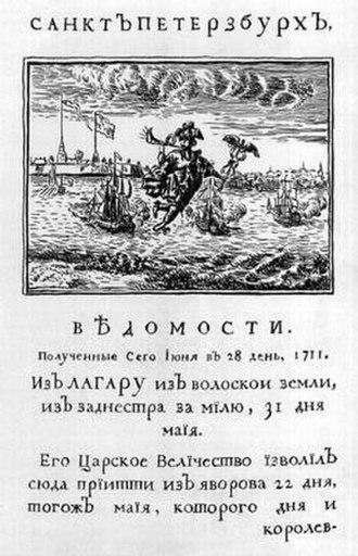 Sankt-Peterburgskie Vedomosti - The Vedomosti, June 28, 1711.