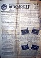 Vedomosti of the Supreme Soviet of the Soviet Union 1943-06-17.jpg