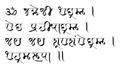Verse in marathi modi script.png