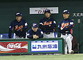 WBC2006 Japan national baseball team coaches.jpg
