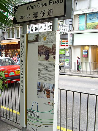 Wan Chai Road - Marker of the historical coastline in Wan Chai Road.