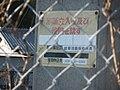 Warning display by Tokaido Shinkansen 08.jpg