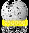 Wikipedia Zh 250000 FireJackey.png