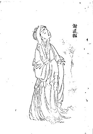 Xie Daoyun - 1772 drawing of Xie Daoyun.
