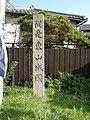 Yamashiro Settsu.JPG