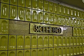 Yasenevo (Moscow Metro) - Image: Yasenevo 03