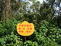 Yeli-Island-Plant-collecting-prohibited-0716.jpg