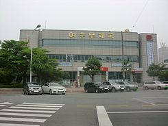 Yeosu Post office.JPG