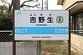 Yoshinobu Station-2018-02.jpg