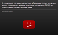 YouTube blocked Germany GEMA ru.png