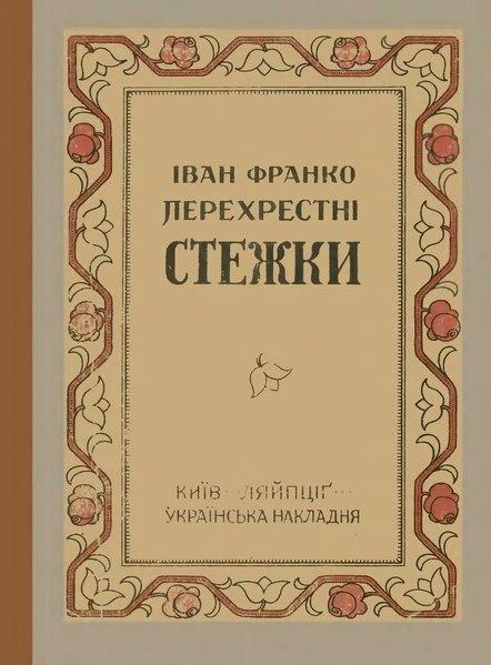 File:Іван Франко. Перехрестні стежки (б.р.).djvu