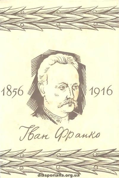 File:Іван Франко. Твори в 20 тт. Т. 13. Повісті (1960).djvu