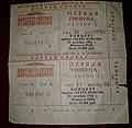 Билеты на Агату Кристи 1995.jpg