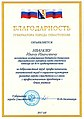 Благодарность Губернатора города Севастополя.jpg