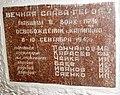 Братська могила радянських воїнів Південного фронту, село Калініне, Волноваський р-н, Донецька обл.jpg