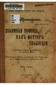 Взаимная помощь как фактор эволюции (Кропоткин 1907).pdf