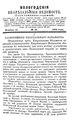 Вологодские епархиальные ведомости. 1900. №22.pdf