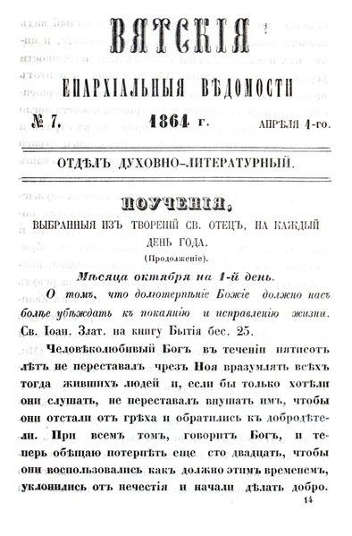 File:Вятские епархиальные ведомости. 1864. №07 (дух.-лит.).pdf