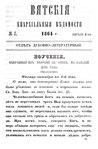 Вятские епархиальные ведомости. 1864. №07 (дух.-лит.).pdf