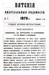 Вятские епархиальные ведомости. 1879. №07 (дух.-лит.).pdf
