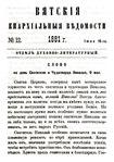 Вятские епархиальные ведомости. 1881. №12 (дух.-лит.).pdf