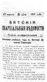 Вятские епархиальные ведомости. 1915. №17 (неофиц.).pdf