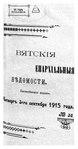Вятские епархиальные ведомости. 1915. №36.pdf