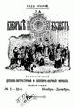В борьбе за трезвость. 1912. №11-12. (Титульная стр.).png