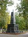 Демидовский сквер - Памятник ВОВ.jpg