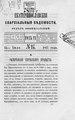 Екатеринославские епархиальные ведомости Отдел официальный N 14 (15 июля 1877 г) Год 6.pdf