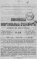 Енисейские епархиальные ведомости. 1889. №23.pdf