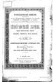 Етнографічний збірник Т.25.pdf