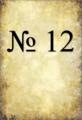 Журнал № 12.png