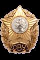 Знак выпускника СВУ.png