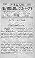 Киевские епархиальные ведомости. 1900. №22. Часть офиц.pdf