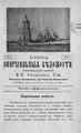 Киевские епархиальные ведомости. 1903. №26. Часть офиц.pdf
