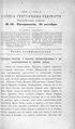 Киевские епархиальные ведомости. 1904. №43. Часть неофиц.pdf
