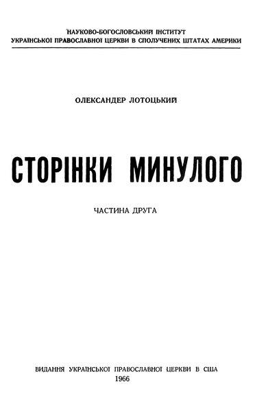 File:Лотоцький О. Сторінки минулого. Частина 2.djvu