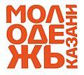 Молодежь Казани.jpg
