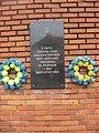 Мукачеве (125) Меморіальна дошка в пам'ять малолітніх в'язнів.jpg