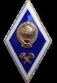 Нагрудный знак выпускника техвуза СССР.png