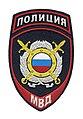 Нарукавный знак полиции МВД России.jpg