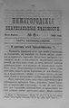 Нижегородские епархиальные ведомости. 1898. №08, неофиц. часть.pdf