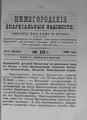 Нижегородские епархиальные ведомости. 1898. №16.pdf