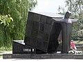 Памятник «жертвам Чернобыля».jpg