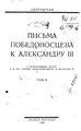 Письма Победоносцева к Александру III Том 2 1926.pdf