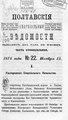 Полтавские епархиальные ведомости 1876 № 22 Отдел официальный. (15 ноября 1876 г.).pdf