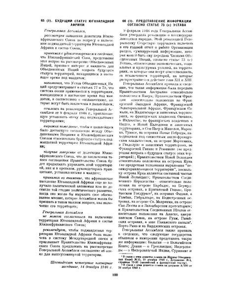 File:Разрешение 66 (1) Генеральная Ассамблея Организации Объединенных Наций.pdf